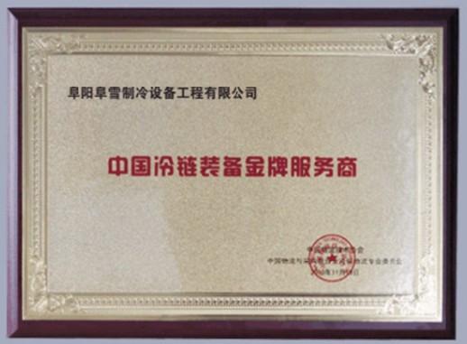 中国冷链装备金牌服务商