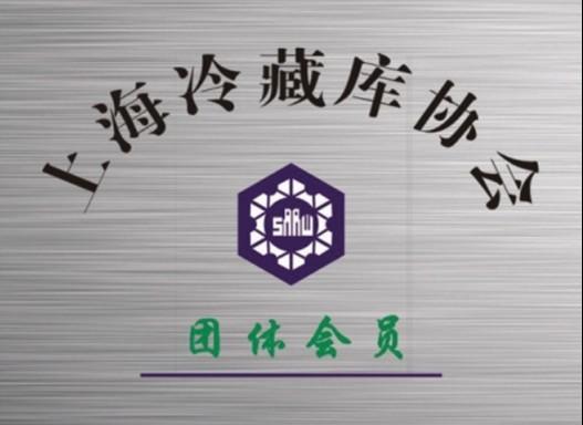 上海冷藏库协会团体会员